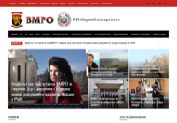 First screen capture by European Democracy Consulting's Logos Project for IMRO – Bulgarian National Movement