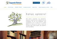 First screen capture by European Democracy Consulting's Logos Project for Συμμαχία Πολιτών