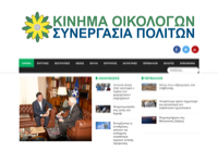 First screen capture by European Democracy Consulting's Logos Project for Cyprus Greens