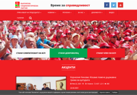 First screen capture by European Democracy Consulting's Logos Project for Bulgarska Sotsialisticheska Partiya